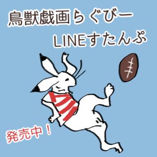 鳥獣戯画ラグビースタンプ_LINE_ワールドカップ_日本代表_2019